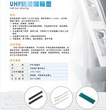 UHF抗金属标签1