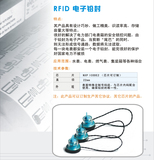 RFID电子铅封